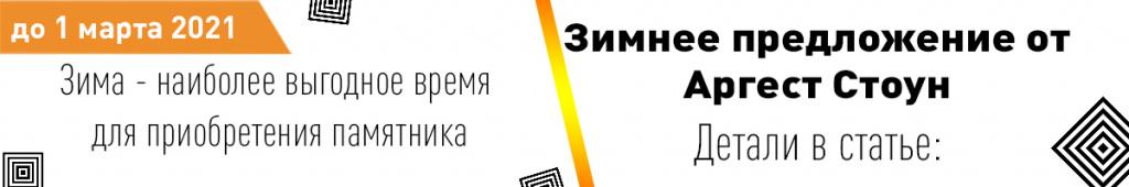 Зимнее предложение по продаже памятников в Харькове